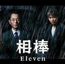 [DVD] 相棒 season 11 前篇