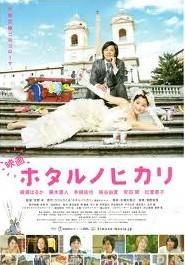 [DVD] 映画 ホタルノヒカリ「邦画DVD ラブコメディー」