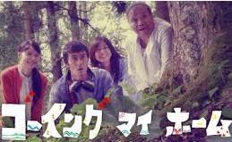 [DVD] ゴーイング マイ ホーム