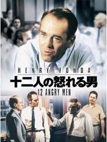 [Blu-ray] 十二人の怒れる男