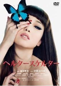 [DVD] ヘルタースケルター「邦画DVD ファンタジー」