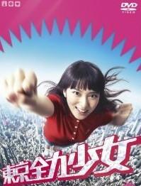 [DVD] 東京全力少女