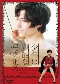 [DVD] 少年は残酷な弓を射る