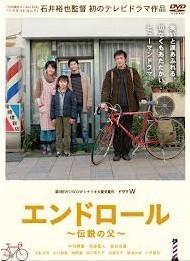 [DVD] エンドロール~伝説の父~