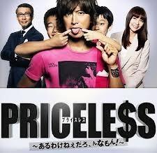 [DVD] PRICELESS~あるわけねぇだろ、んなもん!~