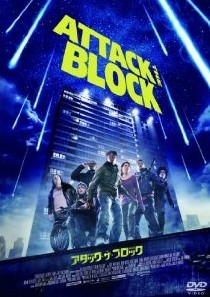 [DVD] アタック・ザ・ブロック