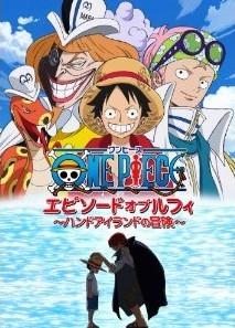 [DVD] ONE PIECE エピソード オブ ルフィ ~ハンドアイランドの冒険~