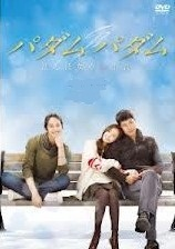 [DVD] パダムパダム~彼と彼女の心拍音~ DVD-BOX 1+2