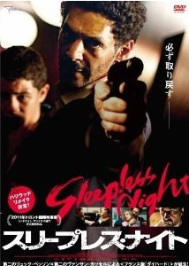 [DVD] スリープレス・ナイト