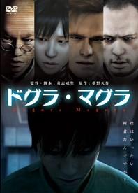 [DVD] ドグラ・マグラ