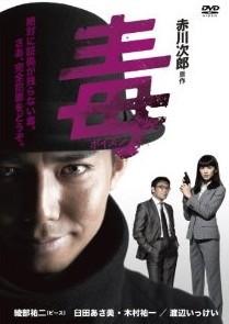 [DVD] 毒<ポイズン>