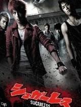 [DVD] シュガーレス