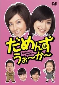[DVD] だめんず・うぉ~か~ DVD-BOX
