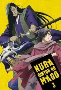 [Blu-ray] ぬらりひょんの孫 第3巻