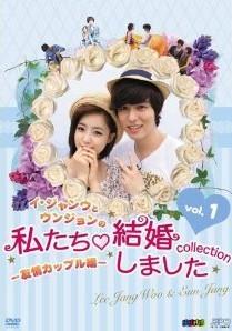 [DVD] イ・ジャンウとウンジョンの私たち結婚しました-コレクション-友情カップル編 DVD-BOX 1+2
