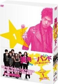 [DVD] 美男<イケメン>バンド ~キミに届けるピュアビート DVD-BOX 1+2