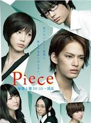 [DVD] Piece