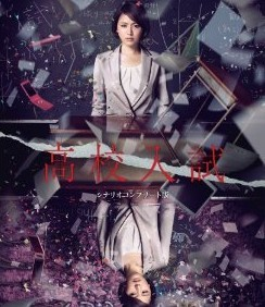 [DVD] 高校入試