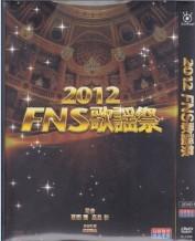 [DVD] 2012 FNS歌謡祭