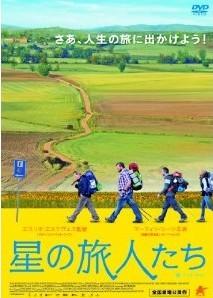 [DVD] 星の旅人たち