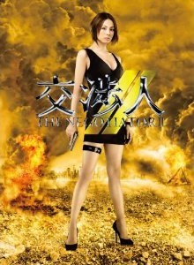 [DVD] 交渉人~THE NEGOTIATOR~2