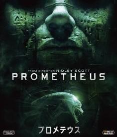 [DVD] プロメテウス