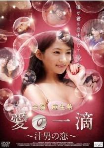 [DVD] 愛の一滴~汁男の恋~