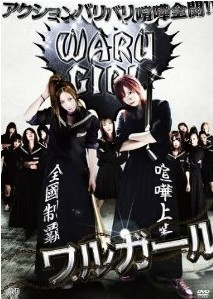 [DVD] ワルガール
