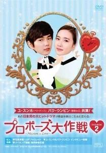 [DVD] プロポーズ大作戦~Mission to Love DVD-BOX 2