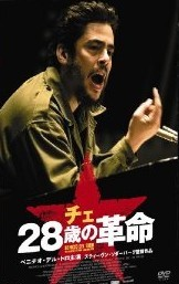 [Blu-ray] チェ 28歳の革命