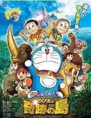 [Blu-ray] 映画ドラえもん のび太と奇跡の島