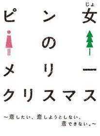 [DVD] ピン女のメリークリスマス~恋したい、恋しようとしない、恋できない。~