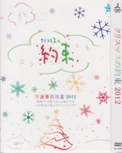 [DVD] クリスマスの約束 2012