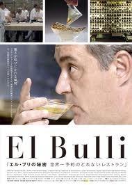 [DVD] エル・ブリの秘密 世界一予約のとれないレストラン