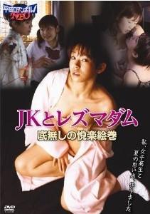 [DVD] JKとレズマダム / 底無しの悦楽絵巻