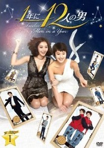 [DVD] 1年に12人の男 DVD-BOX 1+2
