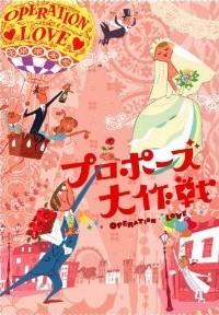 [DVD] プロポーズ大作戦