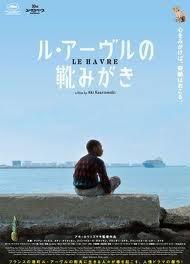 [DVD] ル・アーヴルの靴みがき