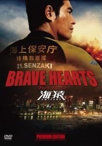 [DVD] BRAVE HEARTS 海猿