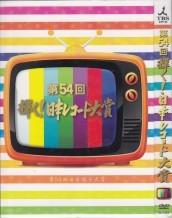 [DVD] 第54回日本レコード大賞