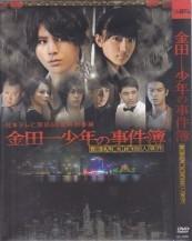 [DVD] 金田一少年の事件簿 香港九龍財宝殺人事件