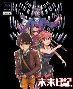 [Blu-ray] 未来日記 VOL.8