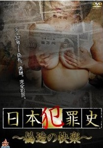 [DVD] 日本犯罪史 ~偽造の快楽~