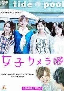 [DVD] 女子カメラ