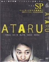 [DVD] ATARU スペシャル~ニューヨークからの挑戦状!!