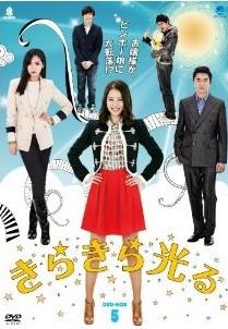[DVD] きらきら光る DVD-BOX 5