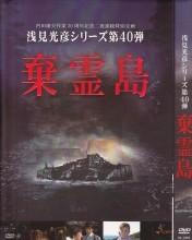 [DVD] 浅見光彦シリーズ第40弾『棄霊島』
