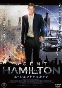 [DVD] エージェント・ハミルトン ~祖国を愛した男~