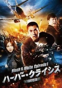 [DVD] ハーバー・クライシス<湾岸危機>Black & White Episode1
