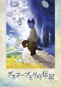 [DVD] グスコーブドリの伝記